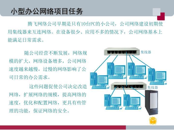 小型办公网络项目任务