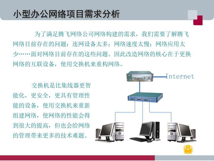 小型办公网络项目需求分析