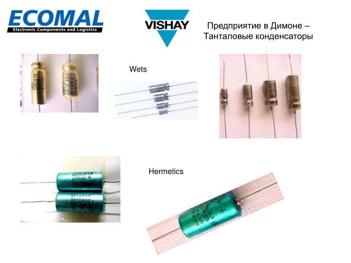 Предприятие в Димоне – Танталовые конденсаторы