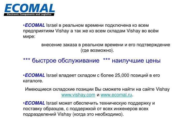 ECOMAL