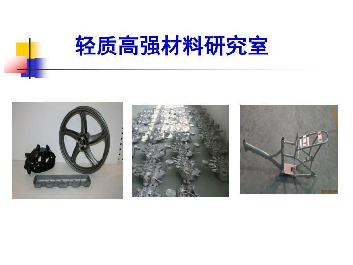 轻质高强材料研究室