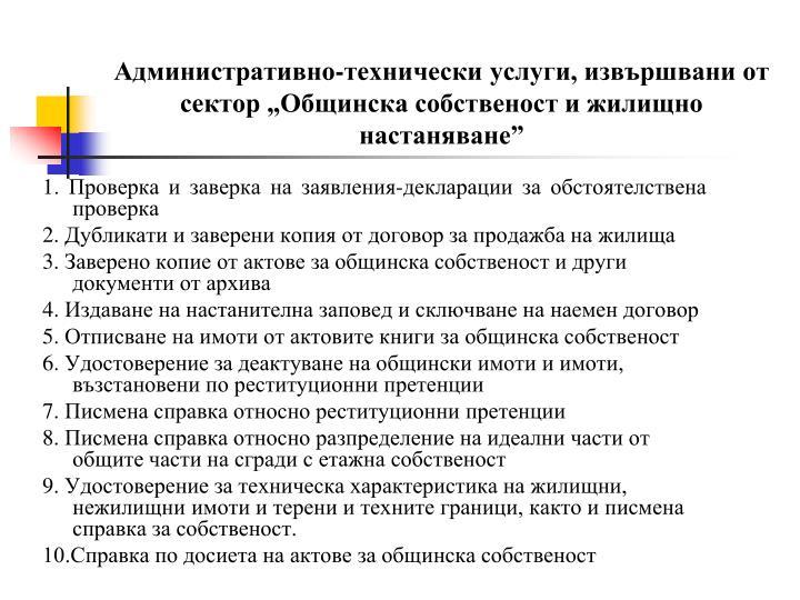 """Административно-технически услуги, извършвани от сектор """"Общинска собственост"""