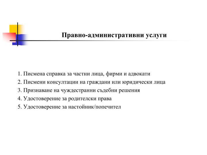 Правно-административни услуги