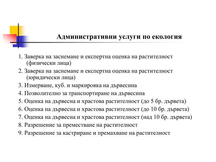 Административни услуги по екология