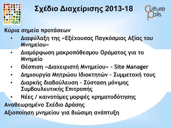 Σχέδιο Διαχείρισης 2013-18