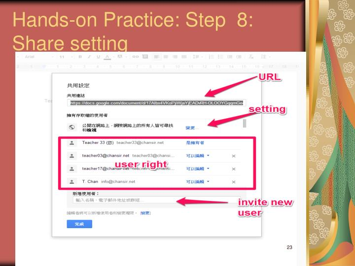 Hands-on Practice: Step  8: Share setting