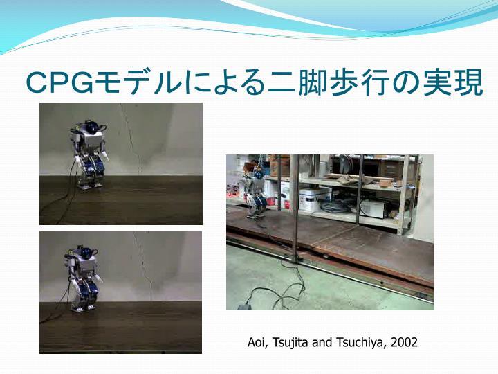 CPGモデルによる二脚歩行の実現