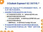 outlook express1
