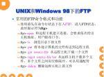 unix windows 98 ftp