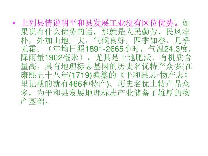上列县情说明平和县发展工业没有区位优势。