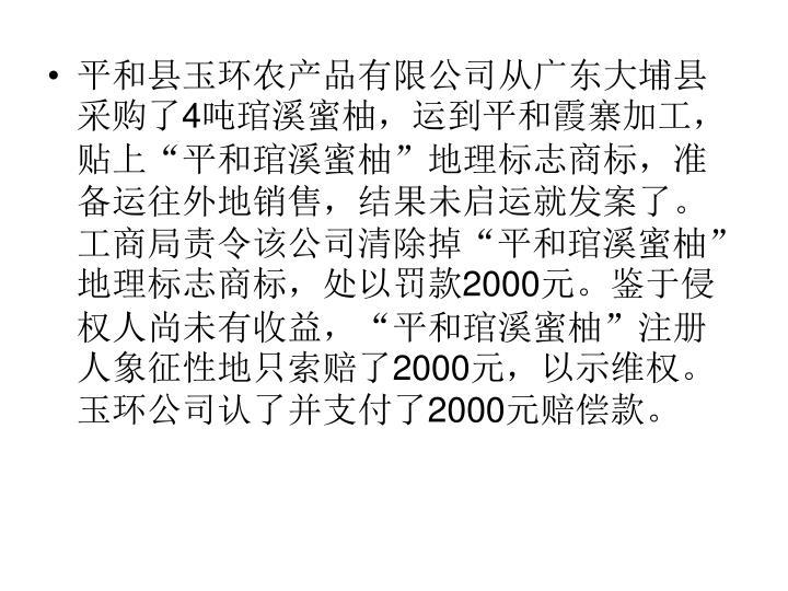 平和县玉环农产品有限公司从广东大埔县采购了