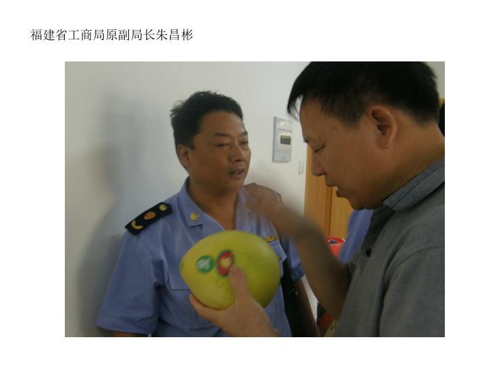 福建省工商局原副局长朱昌彬