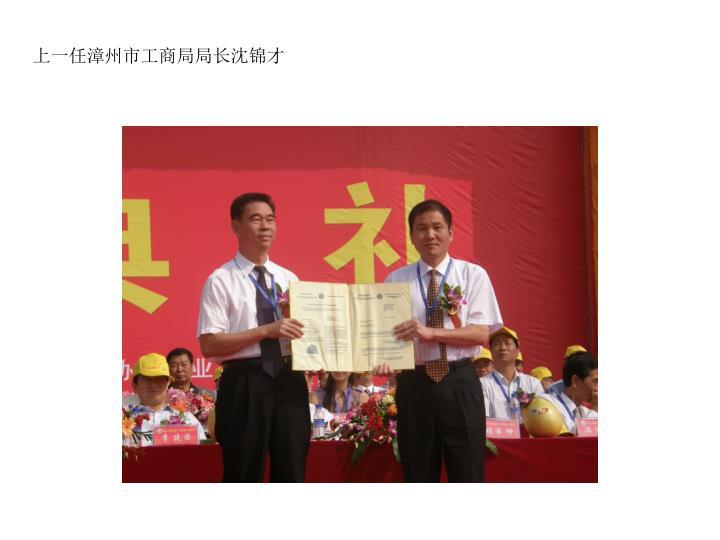 上一任漳州市工商局局长沈锦才