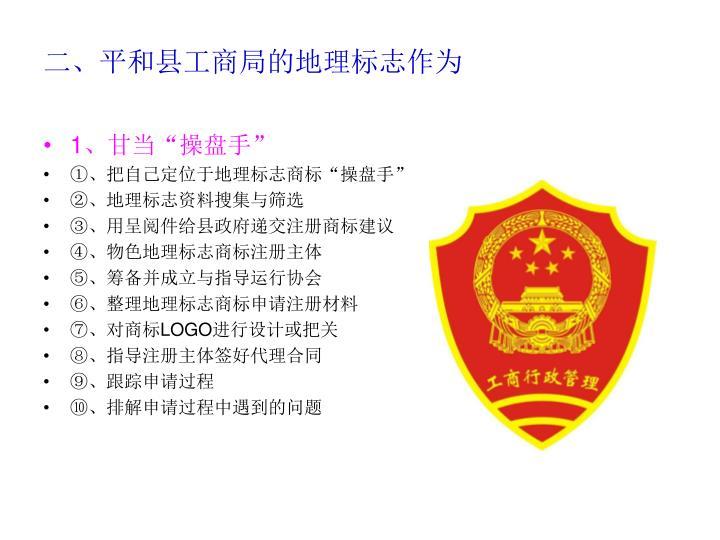 二、平和县工商局的地理标志作为