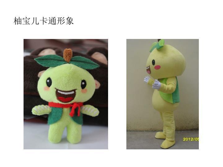 柚宝儿卡通形象