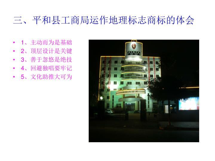 三、平和县工商局运作地理标志商标的体会