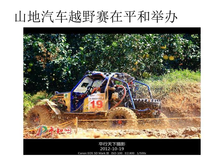 山地汽车越野赛在平和举办