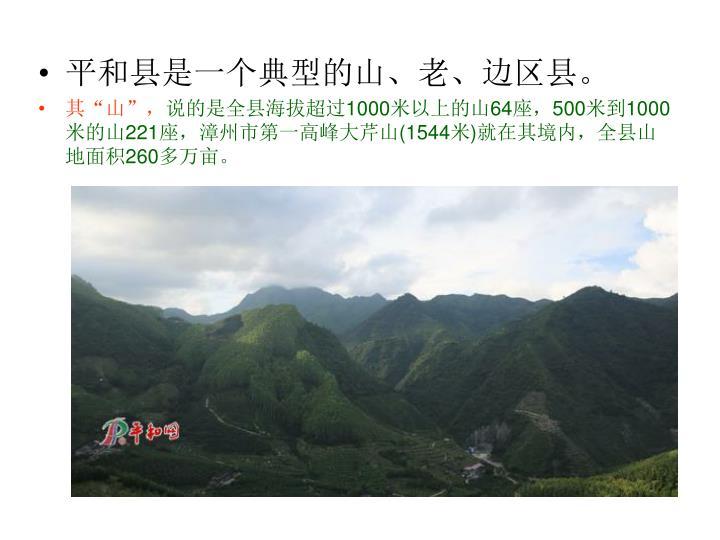 平和县是一个典型的山、老、边区县。