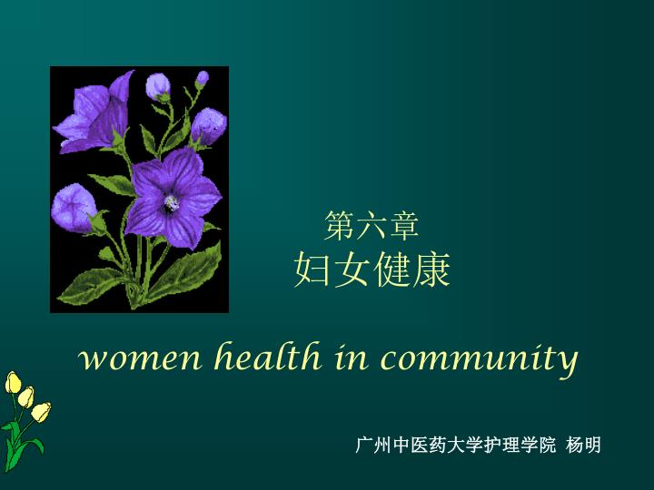women health in community n.