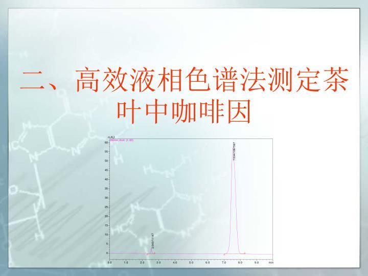 二、高效液相色谱法测定茶叶中咖啡因