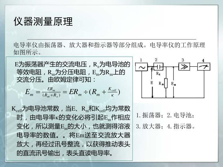 仪器测量原理
