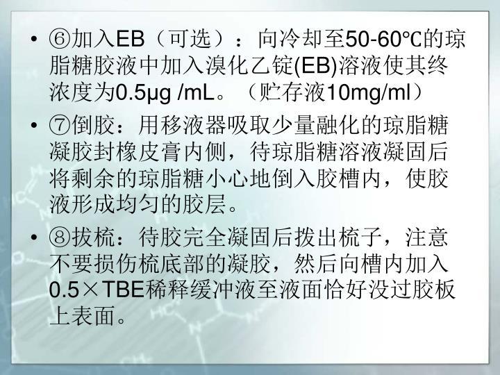 ⑥加入EB(可选):向冷却至