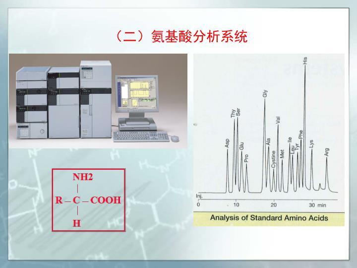 (二)氨基酸分析系统