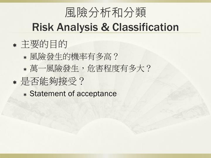 風險分析和分類