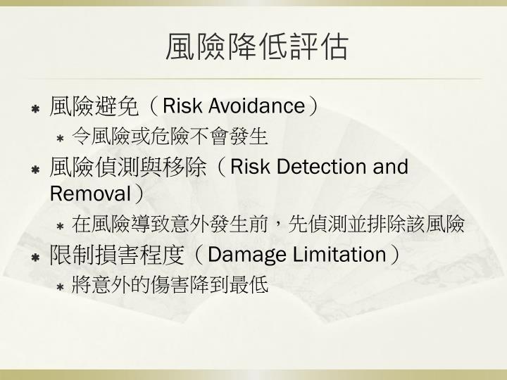 風險降低評估