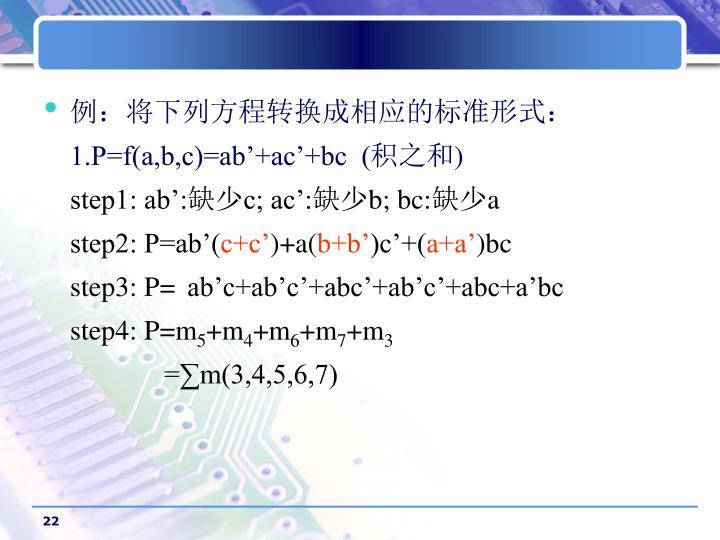 例:将下列方程转换成相应的标准形式: