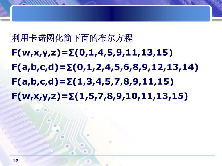 利用卡诺图化简下面的布尔方程