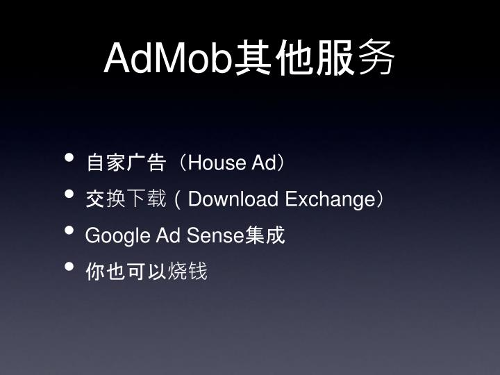 AdMob其他服务