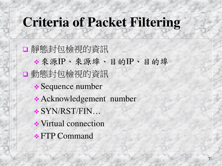 Criteria of Packet Filtering