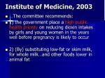 institute of medicine 20031