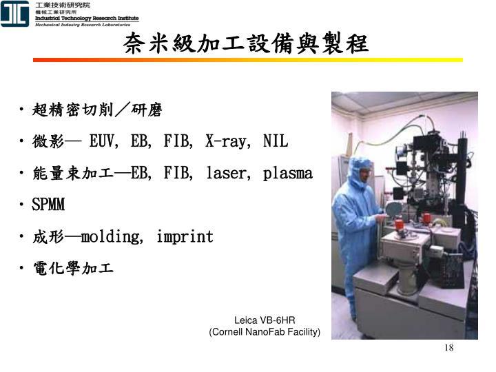 奈米級加工設備與製程