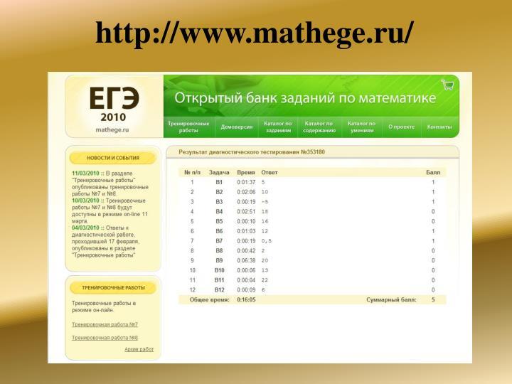 http://www.mathege.ru/