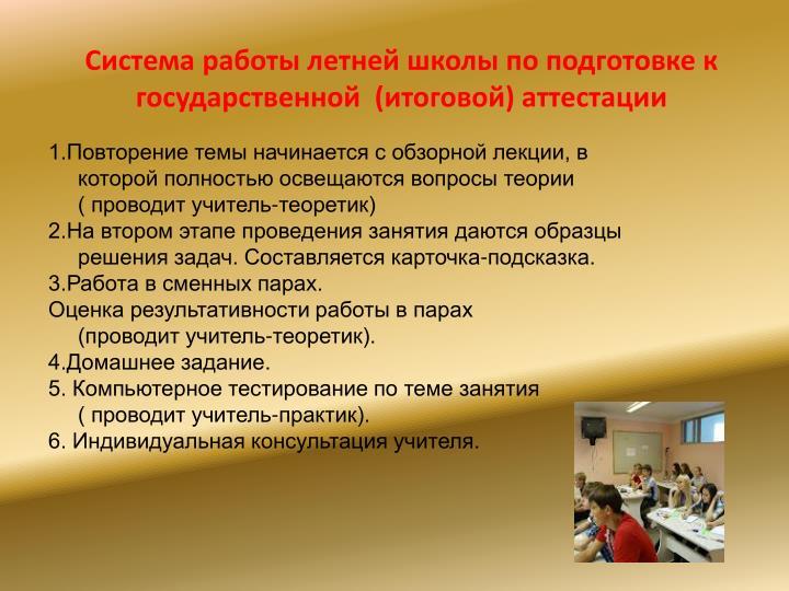 Система работы летней школы по подготовке к государственной  (итоговой) аттестации