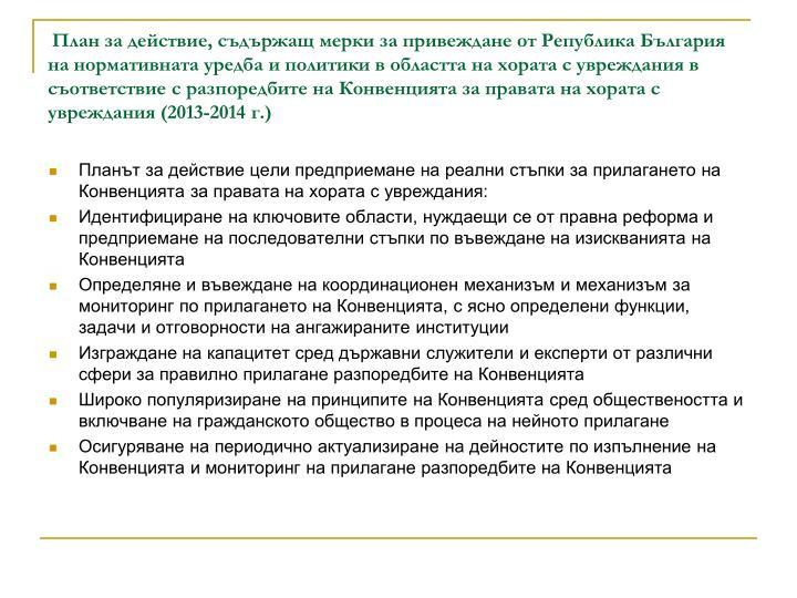 План за действие, съдържащ мерки за привеждане от Република България на нормативната уредба и политики в областта на хората с увреждания в съответствие с разпоредбите на Конвенцията за правата на хората с увреждания (2013-2014 г.)