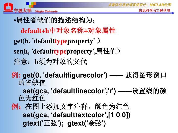 属性省缺值的描述结构为:
