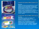 maxi compact 2
