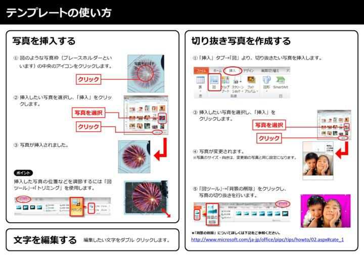 Http://www.microsoft.com/ja-jp/office/pipc/tips/howto/02.aspx#cate_1