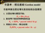 gordon model