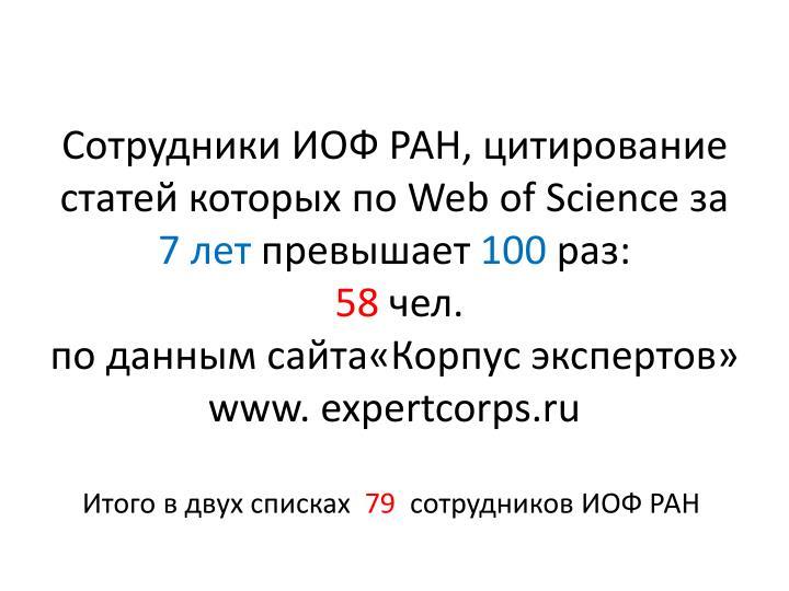 Сотрудники ИОФ РАН, цитирование статей которых по
