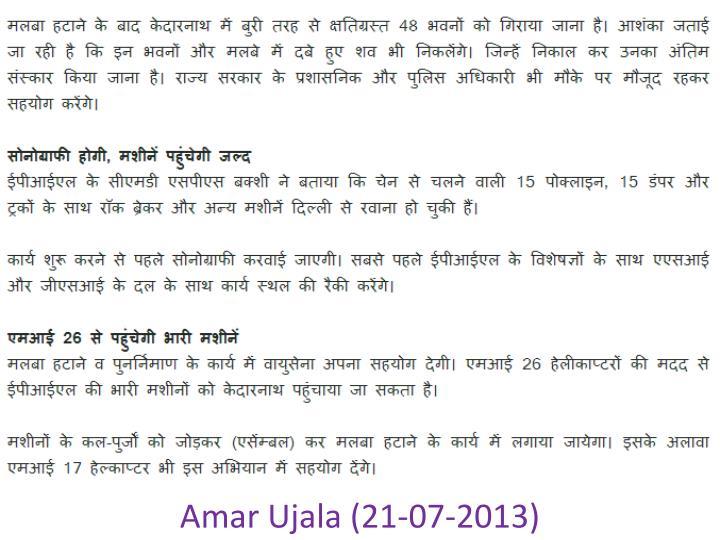 Amar Ujala (21-07-2013)