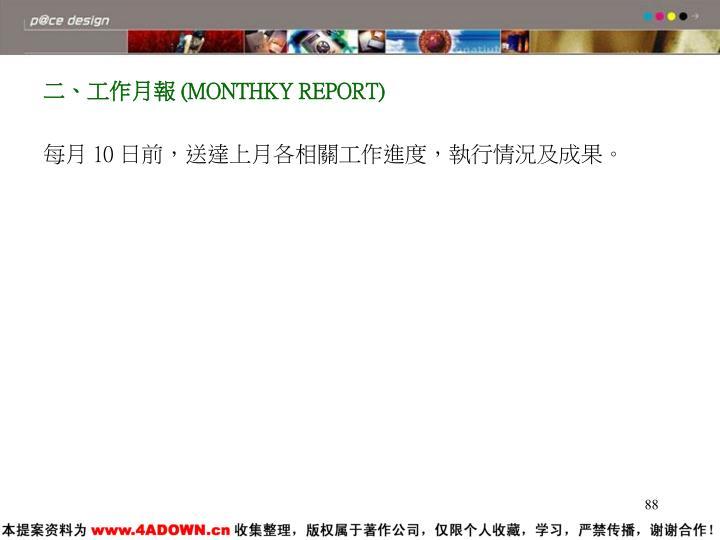 二、工作月報 (MONTHKY REPORT)