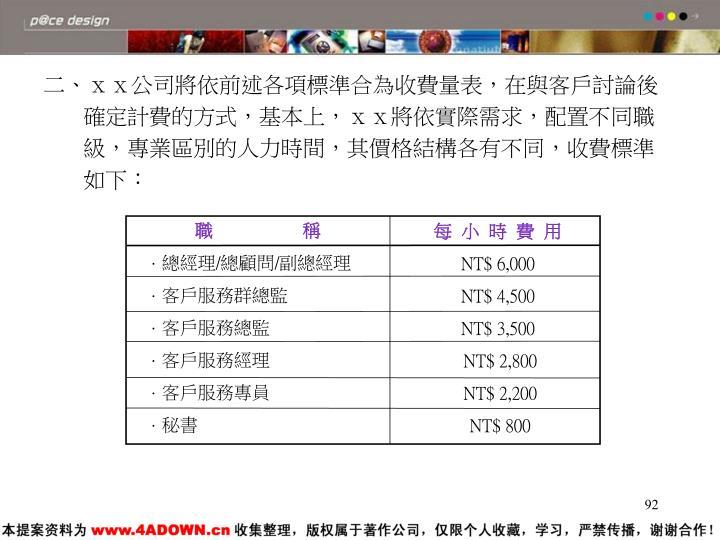 二、xx公司將依前述各項標準合為收費量表,在與客戶討論後