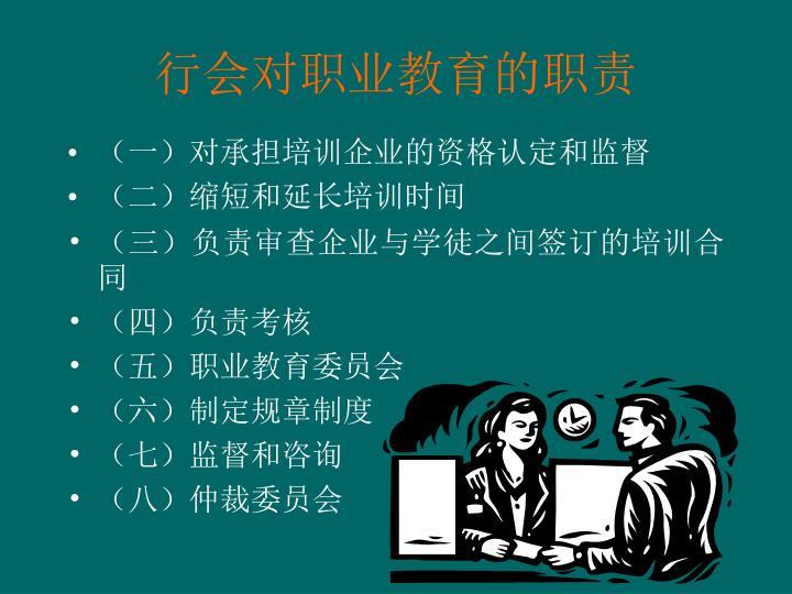 行会对职业教育的职责