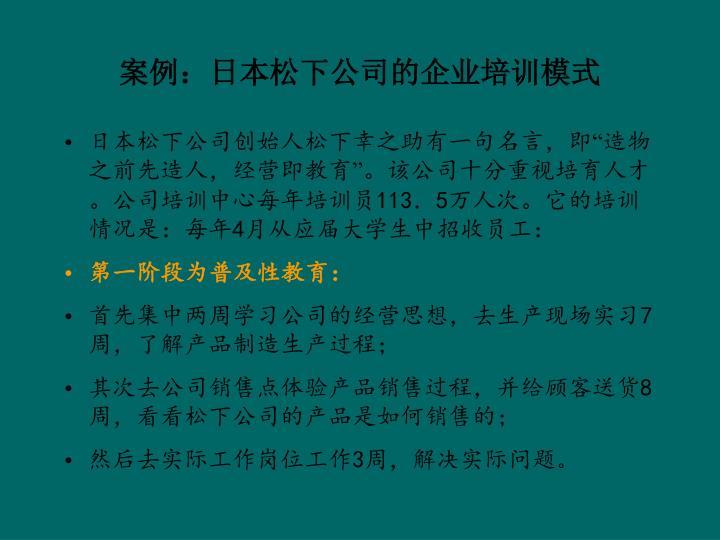 案例:日本松下公司的企业培训模式