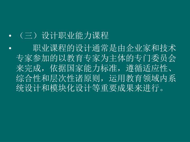 (三)设计职业能力课程