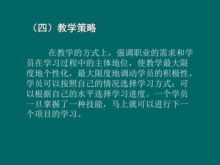 (四)教学策略